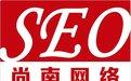 广州网站优化公司-广州SEO【先优化 成功后再月付】广州尚...