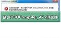 计算机中丢失D3DCOMPILER-47.DLL.如何解决