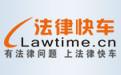 法律咨询|免费律师咨询-法律快车(在线法律咨询首选网站)