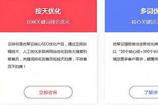 如何选择seo优化公司做关键词排名费用更划算呢?