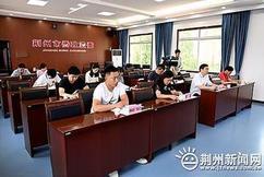 荆州召开政法队伍教育整顿第二次新闻发布会